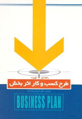 0-راهنمای تهیه طرح کسب و کار اثر بخش