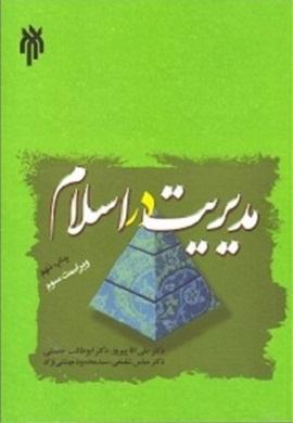 0-مدیریت در اسلام