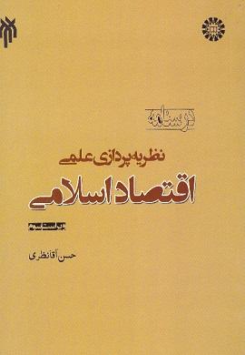 0-نظریه پردازی علمی اقتصاد اسلامی (ویراست سوم)