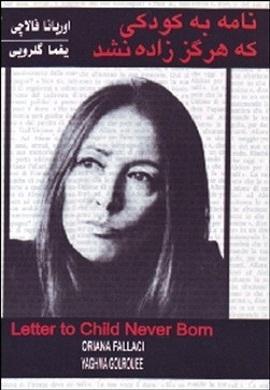 نامه به کودکی که هرگز زاده نشد