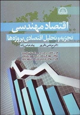0-اقتصاد مهندسی (تجزیه و تحلیل اقتصادی پروژه ها)