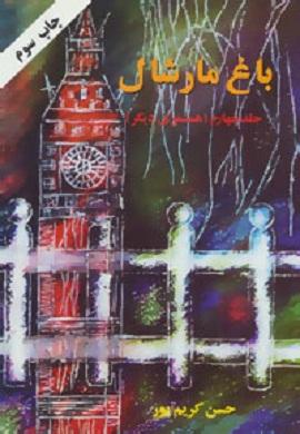 0-باغ مارشال (جلد چهارم : همسفری دیگر)