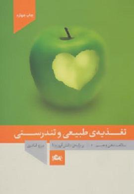 تغذیه طبیعی و تندرستی (بر پایه دانش آیوردا)
