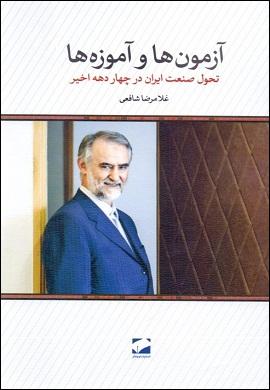 0-آزمون ها و آموزه ها : تحول صنعت ایران در چهار دهه اخیر