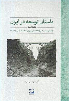 0-داستان توسعه در ایران (دفتر نخست): از صدارت امیرکبیر (1227) تا پیروزی انقلاب اسلامی (1357)