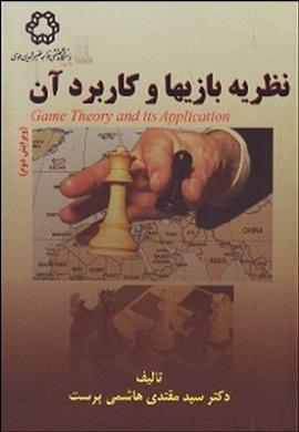 0-نظریه بازیها و کاربرد آن