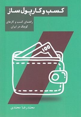 0-کسب و کار پول ساز : راهنمای کسب و کارهای کوچک در ایران