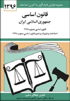 0-قانون اساسی جمهوری اسلامی ایران 96