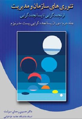 0-تئوری های سازمان و مدیریت از تجددگرایی تا پساتجددگرایی (جلد دوم) : دوران پساتجددگرایی، پست مدرنیزم