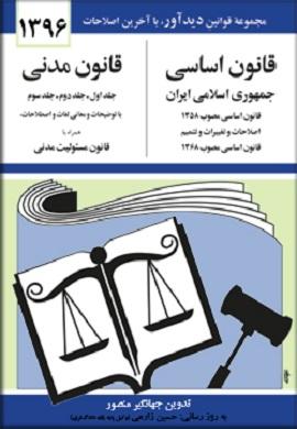 0-قانون اساسی به همراه قانون مدنی (1392)