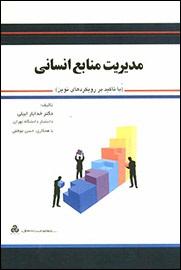 0-مدیریت منابع انسانی (با تاکید بر رویکردهای نوین)