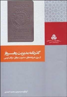 0-گذرنامه مدیریت رهبروار