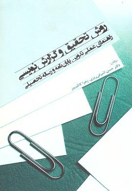 روش تحقیق و گزارش نویسی: راهنمای عملی تدوین پایان نامه و رساله