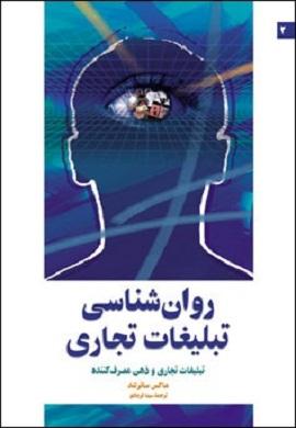 روان شناسی تبلیغات تجاری (تبلیغات تجاری و ذهن مصرف کننده)