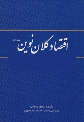 0-اقتصاد کلان نوین (جلد اول)