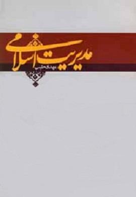 0-مدیریت اسلامی