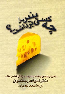 0-چه کسی پنیر مرا برداشت؟