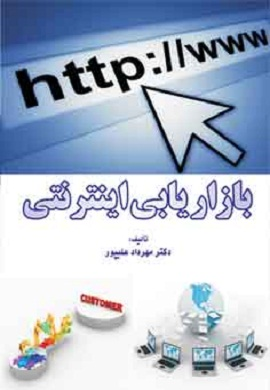 0-بازاریابی اینترنتی