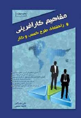 0-مفاهیم کارآفرینی و راهنمای طرح کسب و کار