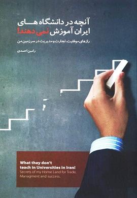 0-آنچه در دانشگاه های ایران آموزش نمی دهند!
