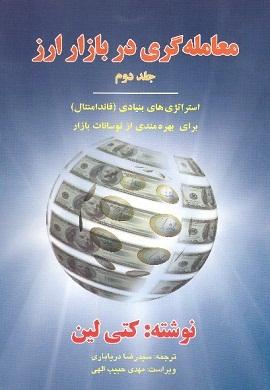 0-معامله گری در بازار ارز (جلد دوم): استراتژی های بنیادی (فاندامنتال)
