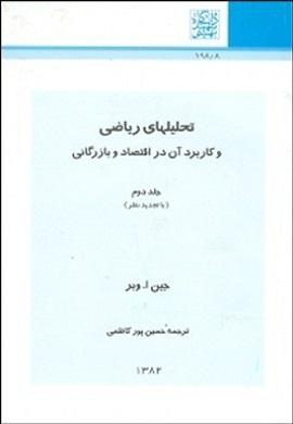 تحلیلهای ریاضی و کاربرد آن در اقتصاد و بازرگانی (جلد دوم)