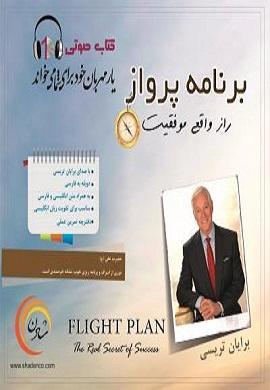 0-برنامه پرواز (کتاب گویا)