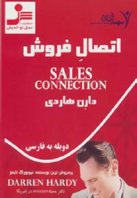 0-اتصال فروش (dvd تصویری و کتاب گویا)