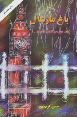 0-باغ مارشال (جلد دوم : سرگذشت ناهید و ...)
