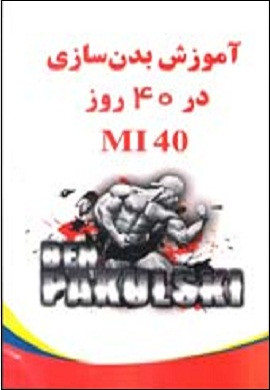 0-سی دی آموزش بدن سازی در 40 روز (MI 40) - زبان انگلیسی