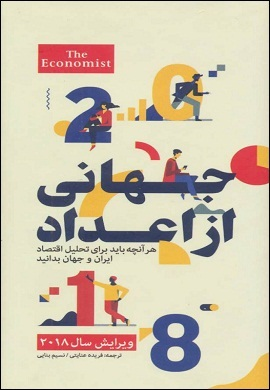 0-جهانی از اعداد : هر آنچه باید برای تحلیل اقتصاد ایران و جهان بدانید