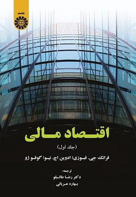 0-اقتصاد مالی (جلد اول)