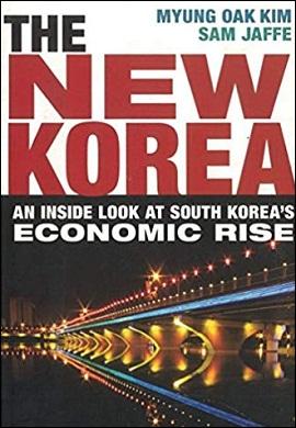 1-موفقیت اقتصاد کره جنوبی